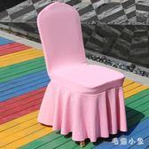 酒店飯店宴會會議婚慶婚禮白色歐式布藝連體彈力椅子套空氣層椅套 ys6401『毛菇小象』