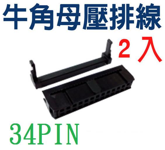 [ 中將3C ] IDC連接頭 牛角母壓排線2PC裝  34PIN   (SC-34-B-A-AS)