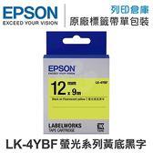 EPSON C53S654417 LK-4YBF 螢光系列黃底黑字標籤帶(寬度12mm) /適用 LW-200KT/LW-220DK/LW-400/LW-Z900