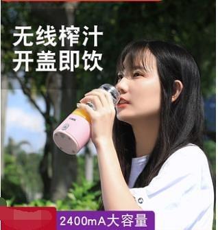 安家樂榨汁機家用水果小型榨汁杯電動便攜式迷你學生充電炸果汁機 NMS小明同學