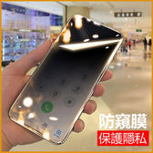 iPhone X XS MAX XR 6 6S 7 8 Plus高清黑色防偷窺保護貼 蘋果i8 保護膜防窺膜玻璃貼鋼化膜