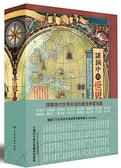 課綱中的世界史:從全球化、文化交流到現代性的反思,縱觀世界的形...【城邦讀書花園】