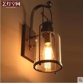 美術燈 工業風格仿古LOFT臥室床頭複古鐵藝玻璃壁燈-不含光源