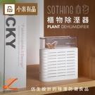 小米有品 向物櫃物除濕器 除濕機 臥室衣櫃鞋櫃除濕盒 可重複循環使用