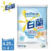 箱購 白蘭含熊寶貝馨香精華純凈溫和洗衣粉 4.25kg x4入組