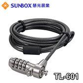 慧光展業 TL-601 號碼型 電腦鎖 SUNBOX