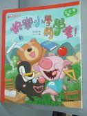 【書寶二手書T2/兒童文學_IQC】快樂小學開學嘍!_王文華