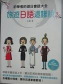 【書寶二手書T4/語言學習_KPV】旅遊日語這樣說-初學者的遊日會話大全_正樹