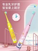 電動牙刷兒童電動牙刷3-15歲以上小孩寶寶充電式全自動式軟毛刷牙 童趣屋