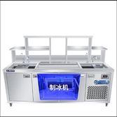 冷藏櫃 奶茶店設備全套 制冰機操作台奶茶店水吧冷藏工作台商用定做JD  宜室家居