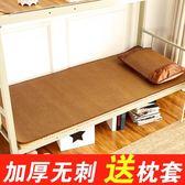 涼席單人床0.9m寢室上下鋪可折疊1米夏季冰絲軟草席子1.2 涼席