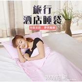 隔髒睡袋成人室內超輕便攜式臥鋪單人雙人床單  露露日記