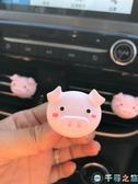 車載香水香薰可愛豬汽車內空調出風口香水夾擴香石【千尋之旅】