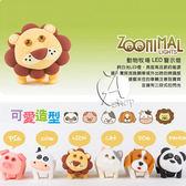 【A Shop】 ZOONIMAL Light 牧場可愛動物 腳踏車/嬰兒車/背包 安全提示燈 共6款