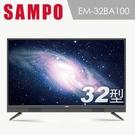 【免運費】 聲寶 32 吋 液晶電視 EM-32BA100