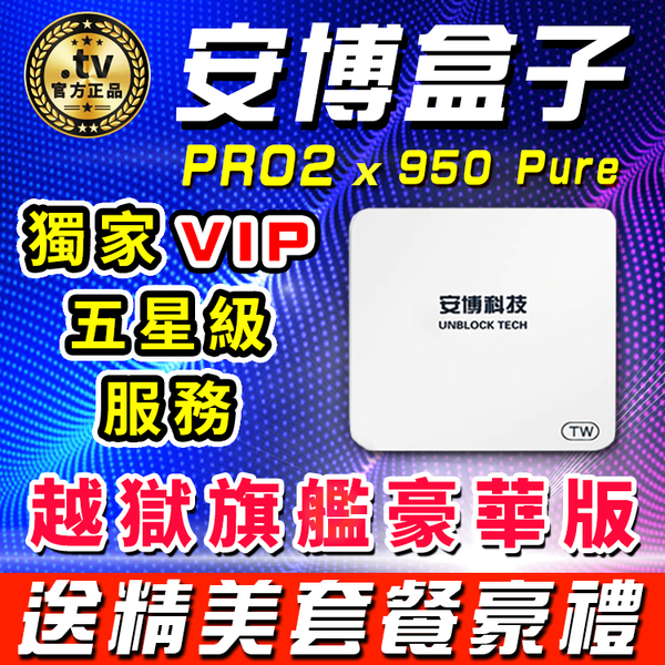【送精美豪禮】獨家VIP五星級服務 安博盒子 PRO2 X950 Pure 越獄旗艦版 電視盒 機上盒 生日