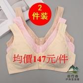 【2件裝】媽媽內衣文胸中老年胸罩無鋼圈純棉前扣文胸【步行者戶外生活館】