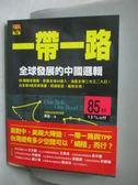 【書寶二手書T3/財經企管_YCA】一帶一路-全球發展的中國邏輯_馮並