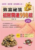 (二手書)致富祕笈:招財開運998招