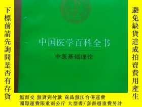 二手書博民逛書店罕見中國醫學百科全書:中醫基礎理論Y221699 任應秋等 上海