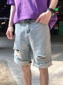 潮流百搭破洞牛仔短褲夏季韓版學生寬鬆男士五分褲子·全館免運