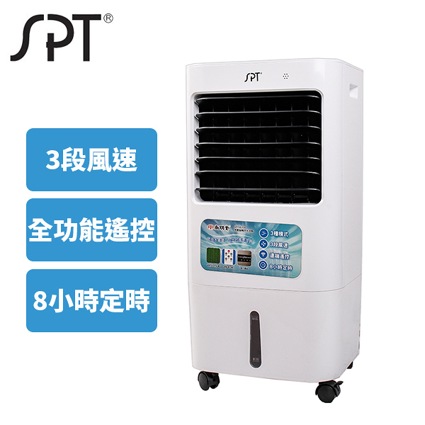 SPT尚朋堂 20L 微電腦遙控水冷扇 SPY-E200