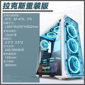 主機箱 全側透水冷機箱分體式背線ATX/MATX中塔RGB風扇網吧游戲DIY臺式機電腦主機箱  ATF  魔法鞋櫃