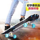 四輪滑板初學者兒童青少年滑板成人刷街雙翹兩輪夜光滑板車 igo喵小姐