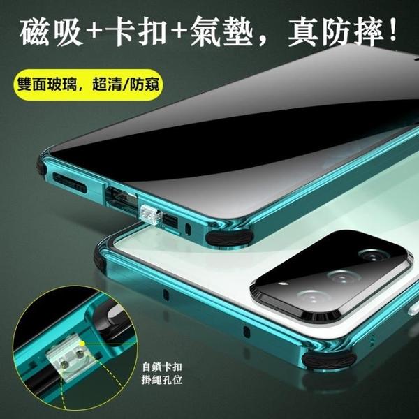雙面玻璃 防窺 三星 S21 Ultra 手機殼 S20 Plus S20 Note 20 ultra 金屬邊框 磁吸 手機套 防摔防刮 鋼化玻璃
