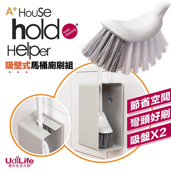 UdiLife hold(好)刷 吸壁式馬桶廁刷組-C3270