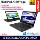 【ThinkPad】X380 Yoga 20LH004TW 13.3吋i5-8250U四核256G SSD效能商務筆電(一年保固)