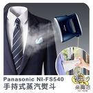 樂魔派『 Panasonic 國際牌 N...