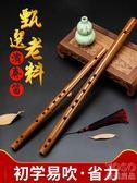 笛子短笛學生入門迷你隨身小竹笛無膜孔專業橫笛初學兒 『優尚良品』YJT