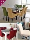 椅子套 通用餐桌椅子套罩椅墊簡約酒店坐墊凳子套彈力連體家用餐椅套布藝【快速出貨】