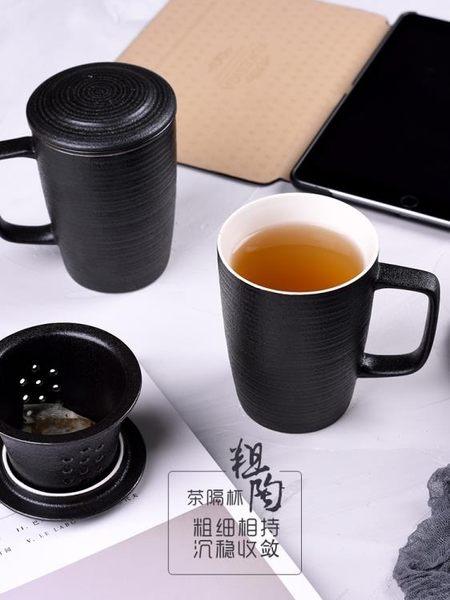 馬克杯 馬克杯陶瓷帶蓋勺過濾泡茶杯粗陶杯子辦公室水杯大容量咖啡杯創意【購物節限時優惠】