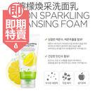 (即期品)韓國 Secret Key 檸檬煥采洗面乳 120g