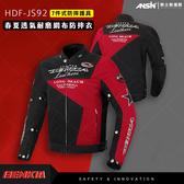 [安信騎士]  BENKIA HDF-JS92 黑紅 春夏 防摔衣 七件式護具 騎士服 車衣 JS92