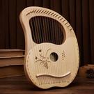 豎琴萊雅琴19弦初學者里拉琴16弦小豎琴lyre琴箜篌迷你小型便攜式樂器 小山好物