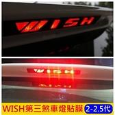 TOYOTA豐田2-2.5代【WISH第三煞車燈貼膜】09-16年專用 後檔煞車LED燈 停車燈貼紙
