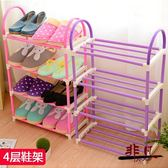 鞋櫃 經濟型簡易三四鞋櫃可拆裝寢室整理收納宿舍鞋架多層【非凡】TW