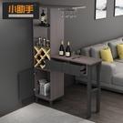 北歐酒櫃吧台組合現代簡約小戶型家用創意隔斷櫃多功能客廳玄關櫃wy