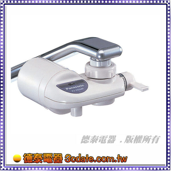 Panasonic 國際牌 水龍頭型除菌濾水器【PJ-250MR】日本原裝進口【德泰電器】