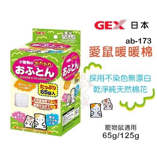 『寵喵樂旗艦店』日本GEX《愛鼠暖暖棉 ab-173》65g/包 棉花 寵物鼠適用
