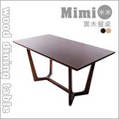 【Jiachu 佳櫥世界】Mimi米米實木餐桌胡桃色