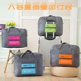 摺疊旅行袋-好收納大容量便攜防水手提行李袋73pp174(顏色隨機)[時尚巴黎]