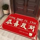 快速出貨新年地墊進門腳墊家用可裁剪衛生間門墊入戶玄關地毯門口地毯 YYS