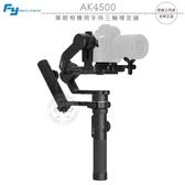 《飛翔無線3C》FEIYU 飛宇 AK4500 單眼相機用手持三軸穩定器│公司貨│載重4.6kg 觸控螢幕