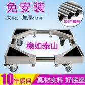 洗衣機底座通用萬向滑輪托架不銹鋼冰箱移動加高架 喜迎中秋 優惠兩天