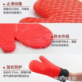 SHCJ生活采家 硅膠耐高溫防燙雙層隔熱手套 加長型微波爐烤箱專用【解憂雜貨鋪】