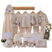 嬰兒衣服純棉套裝滿月新生兒禮盒0-3個月6初生12寶寶母嬰用品igo 晴天時尚館